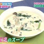 カキと豆乳のスープ