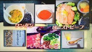 1日6食ダイエット