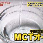 MCTオイル