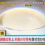 豆乳甘酒ダイエットの方法と作り方!効果的な飲み方やタイミングは?