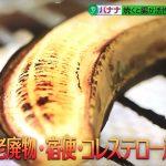 焼きバナナでダイエット効果アップ!作り方と簡単アレンジレシピ