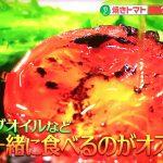 焼きトマトでダイエット効果が3倍に!簡単レシピやリコピンサプリも