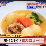 肉野菜スープダイエット
