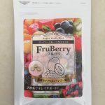 フルベリの口コミや飲み方は?アフリカンマンゴーの酵素サプリ