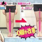 Rの法則の美脚ストレッチと体操のやり方!脚やせ・O脚に効果的で簡単