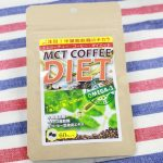 MCTコーヒーダイエット(サプリ)の口コミと効果は?最安値も調査