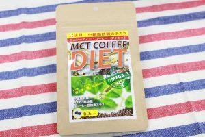 MCTコーヒーダイエット