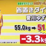 箸置きダイエットの効果は?食事制限なしで愛川ゆず季も痩せた方法