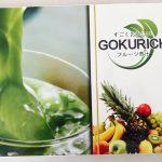 すごくおいしい青汁GOKURICH(ゴクリッチ)