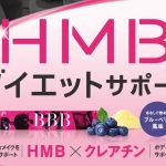 HMBサプリ女性用ランキング!ダイエット効果や美肌目的におすすめ