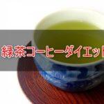 緑茶コーヒーダイエットのやり方と効果的な飲むタイミング&飲み過ぎの副作用