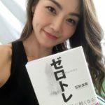 金スマ ゼロトレの呼吸法&トレーニング動画解説【石村友見のダイエット本】