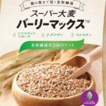 バーリーマックス(スーパー大麦)のダイエット効果と食べ方&レシピ【テレビで話題】